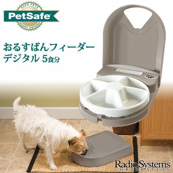 ラジオシステムズPetSafeおるすばんフィーダーデジタル5食分ペット用自動給餌器食器/犬用品/猫用