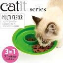 ジェックス Catit マルチフィーダー 【猫 食器/猫の食器/猫用食器/フードボウル】【猫用品/ペット用品】