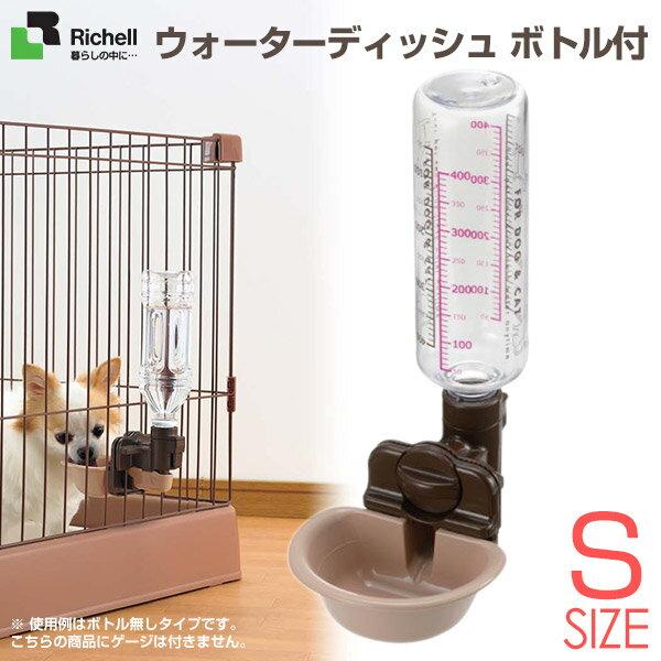 リッチェルウォーターディッシュSボトル付ブラウン犬用給水器/猫用給水器/ペット用給水器/ウォーターフ