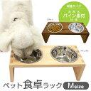 木製 ペット食卓ラック M 【犬用 猫用/犬 猫 食器台