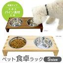 木製 ペット食卓ラック S 【犬用 猫用/犬 猫 食器台 テ...