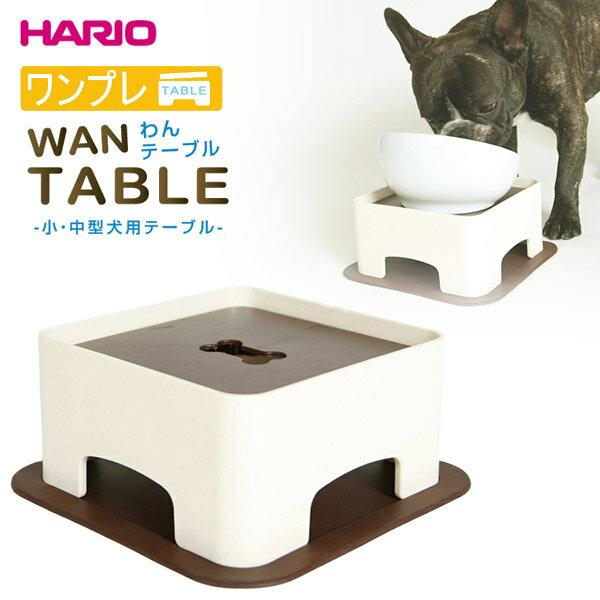 ハリオワンテーブルショコラブラウン犬用食器台/食器台・テーブル犬用品/ペット・ペットグッズ/ペット用