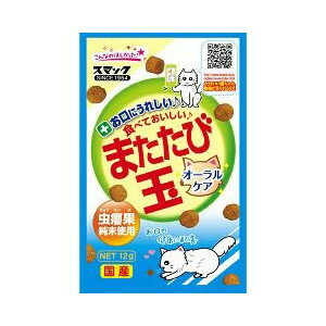 スマックまたたび玉オーラルケア12g栄養補助食品猫サプリメント猫用サプリメント猫用品/猫(ねこ・ネコ