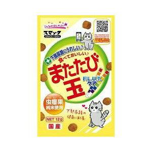 スマックまたたび玉FLUTケア12g栄養補助食品猫サプリメント猫用サプリメント猫用品/猫(ねこ・ネコ
