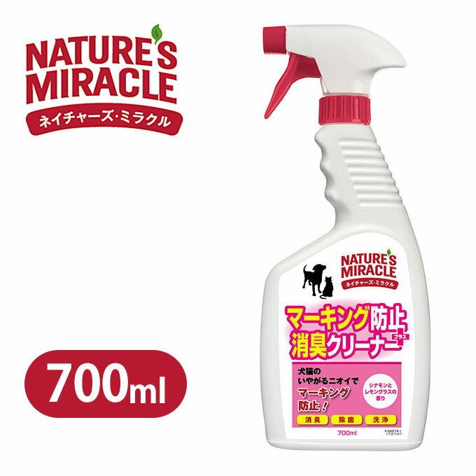 テトラジャパンNミラクルマ-キング防止消臭700mlお掃除グッズ/ペット消臭剤・衛生用品/除菌・消臭