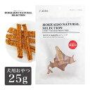 ドッグフード おやつ 国産 HOKKAIDO NATURAL SELECTION 無添加 北海道産 鮭 スティック 25g ■ ナチュラル ドライフード 間食 魚 フィッシュ こだわり 良質 素材
