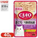 いなば CIAO チャオ パウチ 下部尿路 まぐろ 40g ■ 国産 キャット 猫 フード ごはん ウェット パック レトルト INABA
