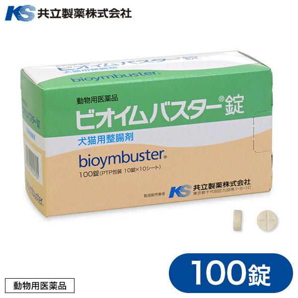 共立製薬ビオイムバスター錠100錠整腸剤犬用品/犬(いぬ・イヌ)/猫用品/猫(ねこ・ネコ)/ペット・