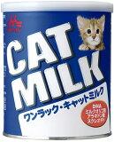 ワンラック キャットミルク 270g 猫用粉ミルク 【キャットフード(母乳代用ミルク)/森乳サンワールド/ペットフード】【猫用品/猫(ねこ・ネコ)/ペット・ペットグッズ/ペット用品】