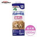 ドギーマン ペットの牛乳 幼犬用 1000ml 【犬用ミルク...