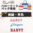 FLAVOR.×PORTER(フレーバー×ポーター[吉田かばん]) ハロートートバッグ用 刺繍(単色)