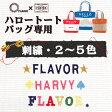 FLAVOR.×PORTER(フレーバー×ポーター[吉田かばん]) ハロートートバッグ用 刺繍(複数色)