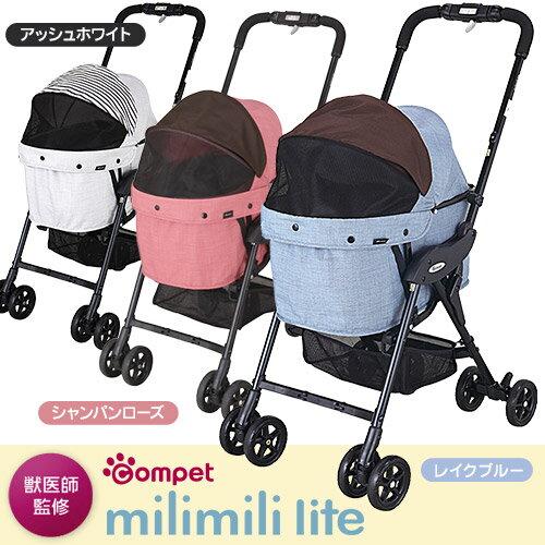 コムペットミリミリ(milimili)ライト小型犬用キャリーバッグ/キャリーカート/ペットバギー/ペ