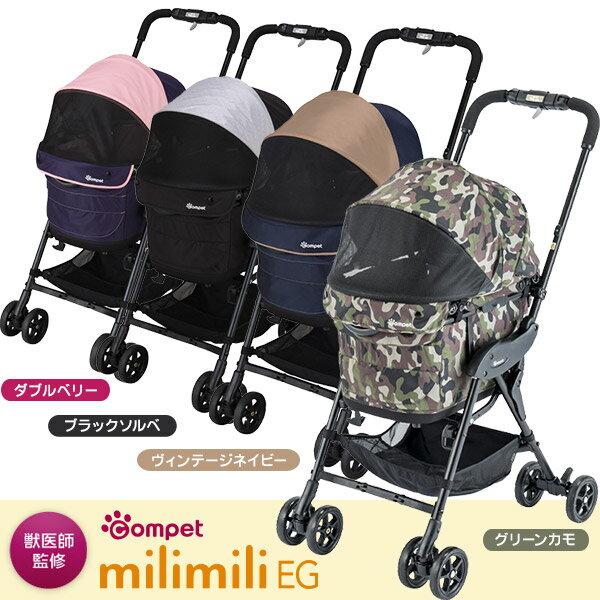 コムペットミリミリEGcompet/milimili/コンビ・combi小型犬用キャリーバッグ/キャ