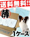 [free shipping] is fs2gm one case of thin pet sheet [deep-discount pet sheet / regulation size / wide size / super wide size] [dog article, dog / pet article, pet goods] [pet sheet / pet sheet / restroom sheet] [restroom / restroom article of the dog]