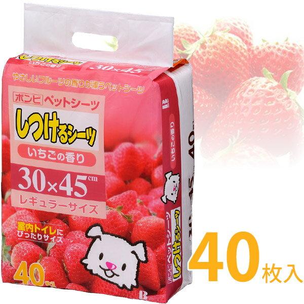 ボンビしつけるシーツ(ペットシーツ)レギュラーいちごの香り40枚入ペットシーツ/ペットシート/トイレ