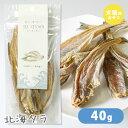シーキッチン 北海姫タラ 40g【ドッグフード/犬用おやつ/犬のおやつ/犬のオヤツ/いぬのおやつ/ドックフード】
