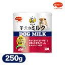 日本ペットフード マミール子犬のミルク 250g 【ドッグフ...