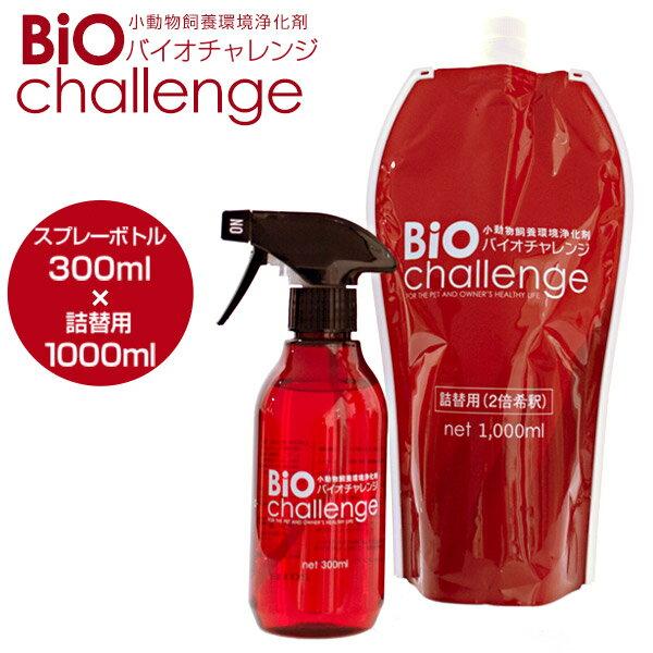 バイオチャレンジスプレーボトル&詰替用ボトルセット(300ml+1000ml)除菌・消臭用品/消臭剤