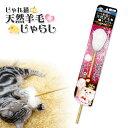 キャティーマン じゃれ猫 天然羊毛じゃらし 【猫のおもちゃ・...