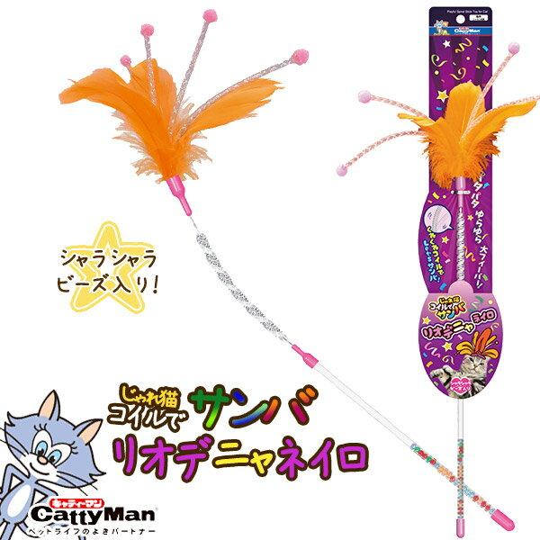 ドギーマンじゃれ猫コイルでサンバリオデニャネイロ猫のおもちゃ・猫用おもちゃ猫用品/猫(ねこ・ネコ)/