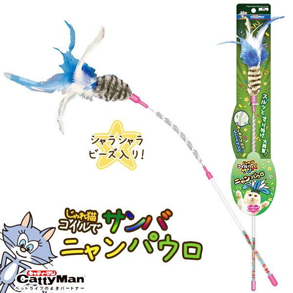 ドギーマンじゃれ猫コイルでサンバニャンパウロ猫のおもちゃ・猫用おもちゃ猫用品/猫(ねこ・ネコ)/ペッ