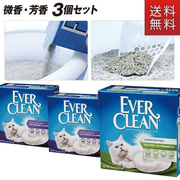 猫砂エバークリーン猫砂小粒(微香/芳香)635kg3個セット鉱物系(ベントナイト)の猫砂/ねこ砂/ネ