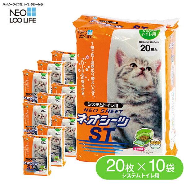 コーチョーシステムトイレ用ネオシーツST20枚×10袋猫用トイレシート/コーチョー/トイレ用品・ペッ