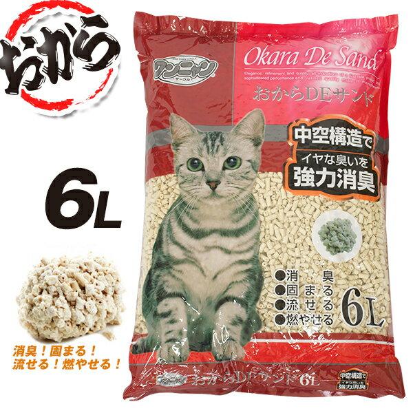 猫砂国産ワンニャンおからDEサンド中空タイプ(トイレに流せる猫砂)6Lおからの猫砂/ねこ砂/ネコ砂猫