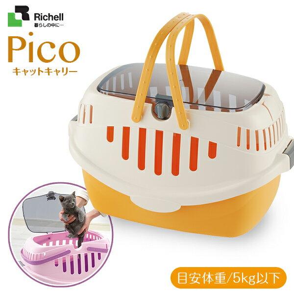 リッチェルピコキャットキャリーオレンジキャリーバッグ・キャリーバック/コンテナ猫用キャリーバッグキャ