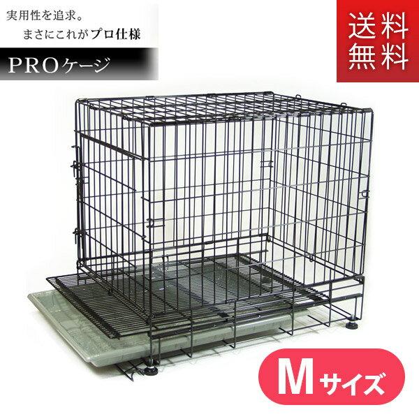 PROスチールケージM網スノコ付き小型犬用・中型犬用/サークル・ケージ/ゲージ/プロスチールケージ犬