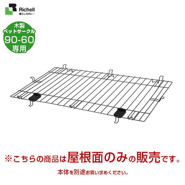 リッチェル木製ペットサークル90-60屋根面小型犬〜中型用/サークル・ケージ/ゲージ/Circle・