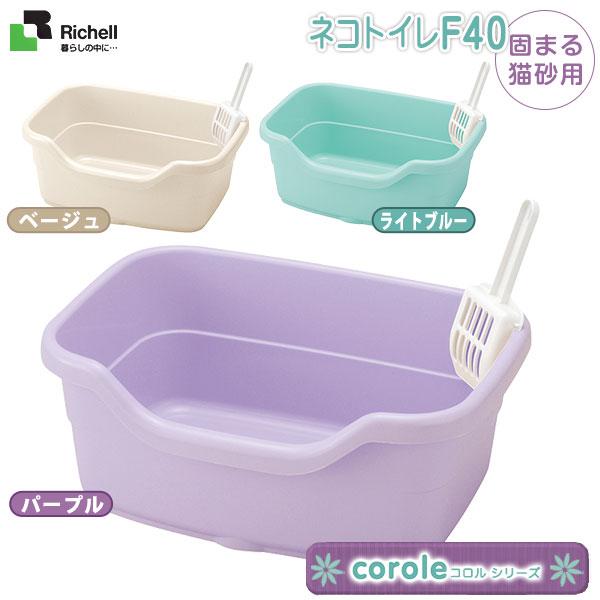 リッチェルコロルネコトイレF40猫用トイレ/猫のトイレ/トイレ用品(トレーナー・トイレ容器)猫用品/