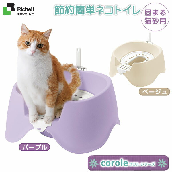 リッチェルコロル節約簡単ネコトイレ猫用トイレ/猫のトイレ/トイレ用品(トレーナー・トイレ容器)猫用品