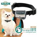 PetSafe 小型犬用 バークコントロールデラックス PB...