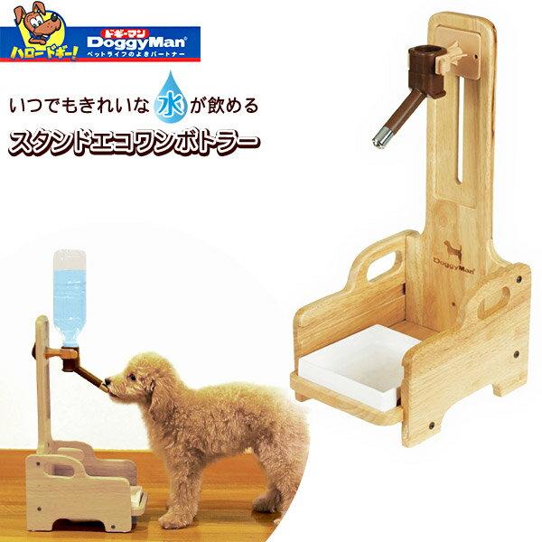 ドギーマンハヤシスタンドエコワンボトラー犬用給水器/ペット用給水器/食器/Woody-style犬用