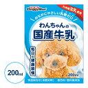 ドギーマン わんちゃんの国産牛乳 200ml 【犬用ミルク/...