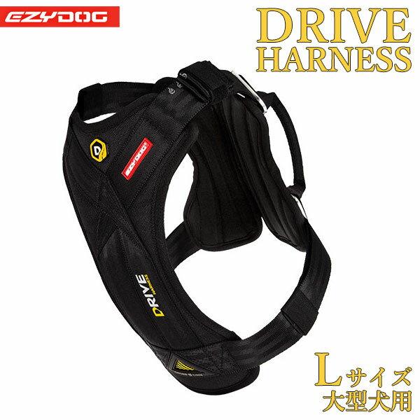 イージードッグEZYDOGドライブハーネスLブラック犬用胴輪(ハーネス)お出かけ・お散歩グッズ犬用品