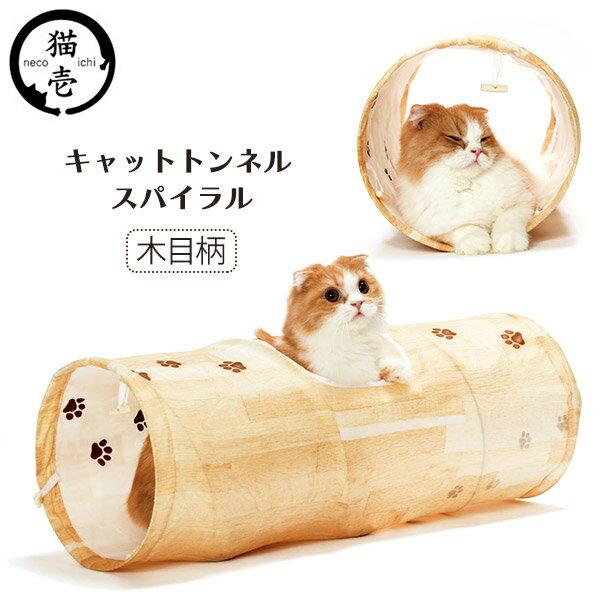 猫壱キャットトンネルスパイラル木目柄猫のおもちゃ・猫用おもちゃ猫用品/猫(ねこ・ネコ)/ペット・ペッ
