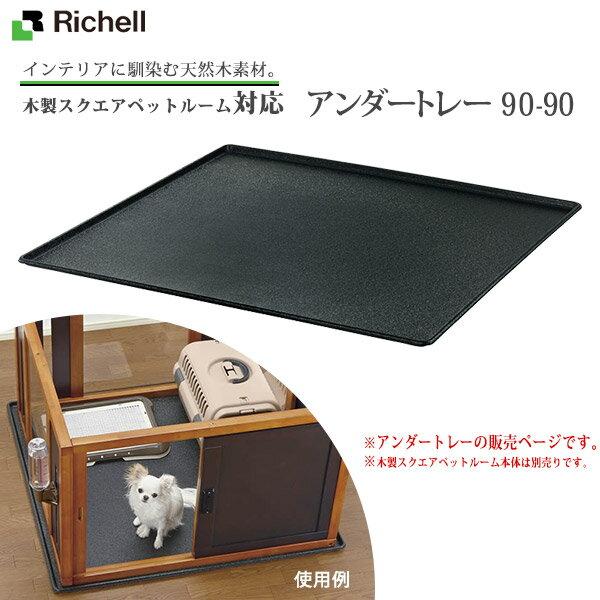 リッチェルペット用アンダートレー90-90サークル・ケージ/ゲージ/Circle・Cageトイレ用品
