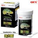 GEXエキゾテラマルチビタミン30gEXOTERRAジェック