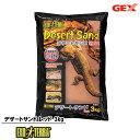 GEXエキゾテラデザートサンドレッド3kgジェックス/GEX