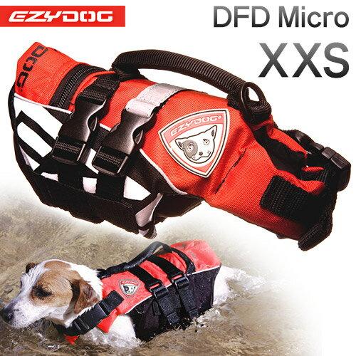 イージードッグEZYDOGDFDマイクロレッドXXS超小型犬用ライフジャケット/フローティングベスト