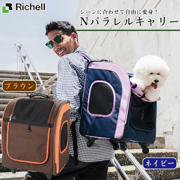 リッチェルNパラレルキャリー(ブラウン/パープル)犬用キャリーバッグ・猫用キャリーバッグ犬用品・猫用