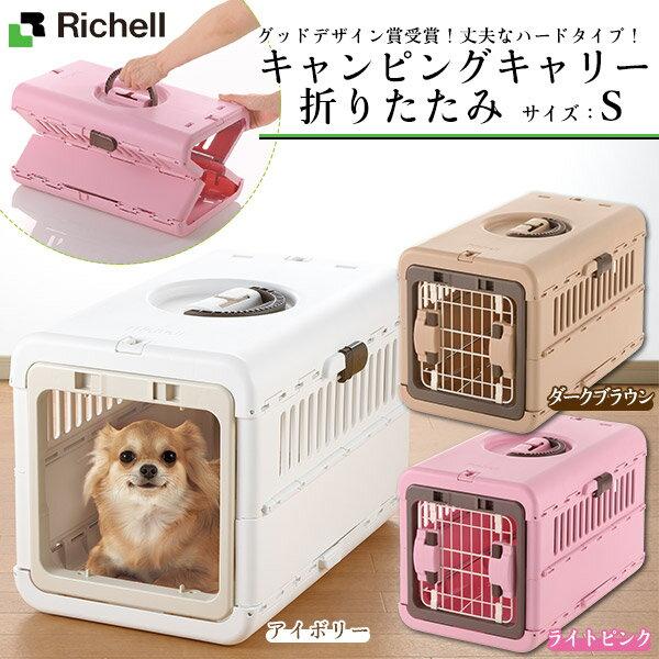 リッチェルキャンピングキャリー折りたたみSキャリーバッグ・キャリーバック/コンテナ超小型犬用キャリー