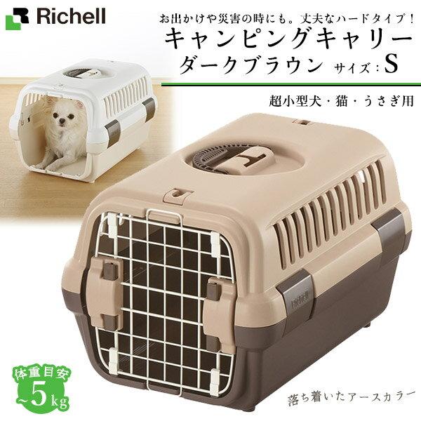 リッチェルキャンピングキャリーSダークブラウンキャリーバッグ/コンテナ超小型犬用キャリーバッグ/猫用