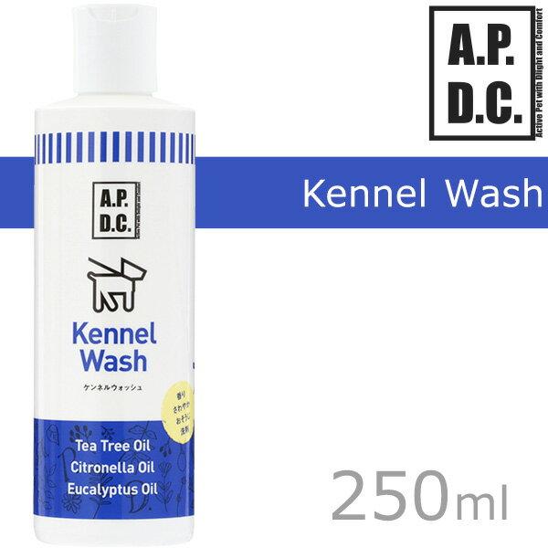 APDCケンネルウォッシュ250mlAPDC/お掃除グッズ/ペット消臭剤・衛生用品/除菌・消臭用品犬