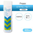 ニチドウ ミラクル パピー 400ml 【犬 シャンプー/犬...