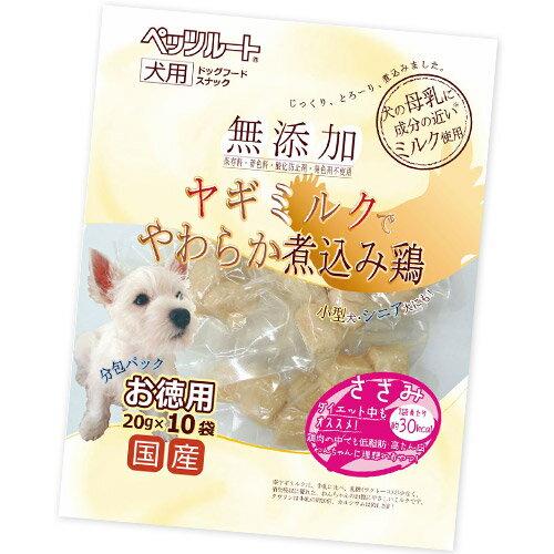 犬おやつ無添加国産|ペッツルート無添加ヤギミルクでやわらか煮込み鶏ささみお徳用20g×10袋ドッグフ