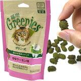 猫用グリニーズ(Greenies) 正規品グリニーズ キャット 香味サーモン味 70g ●愛猫にオススメ歯磨きおやつ(デンタルケアスナック)猫用グリニーズ(Greenies) 正規
